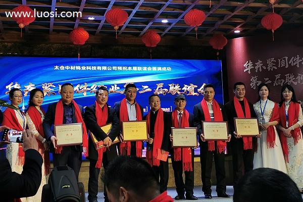 华东紧固件行业第二届联谊会在江苏太仓举行