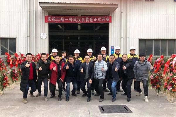 热烈祝贺工品一号武汉仓盛大开业!