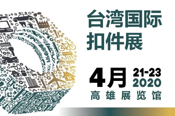 第6届台湾国际扣件展将于2020年4月21-23日在高雄展览馆隆重举行