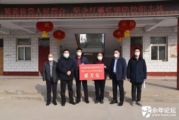 河北邯郸永年区一企业家捐款助力当地疫情防控