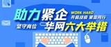 减轻企业负担,华网六大举措助力紧企复工复产