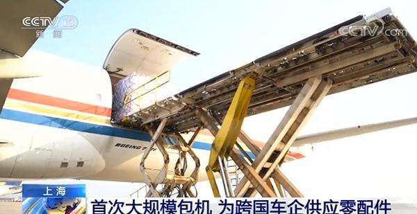上海首次大规模包机 为跨国车企供应汽车零配件