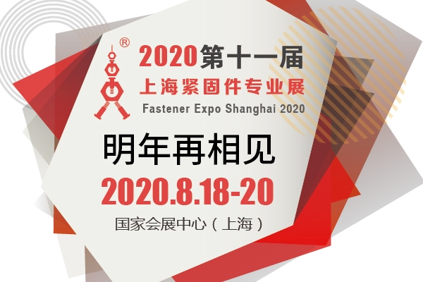 扬帆起航,再创辉煌!2020 第十一届上海紧固件专业展即将盛大开启