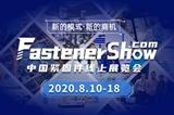 定了!2020中國緊固件線上展將于8月10日盛大開幕