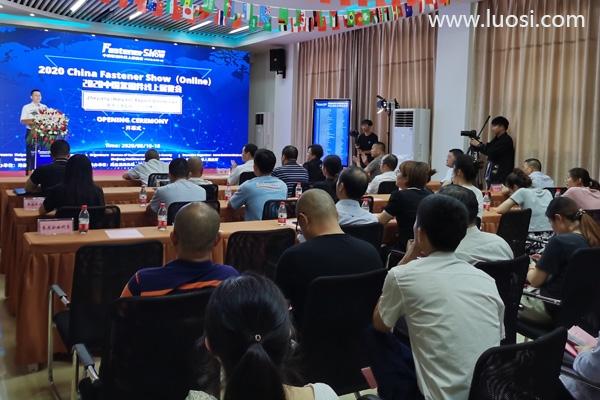 2020中国紧固件线上展览会盛大开幕