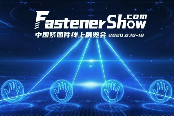 2020中国紧固件线上展览会暨浙江海盐网上出口交易会圆满闭幕