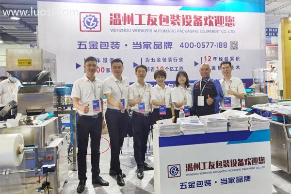2020上海展展商风采丨温州工友:累计节约10多亿元人工成本