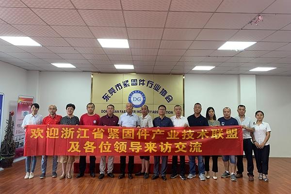 热烈欢迎浙江省紧固件产业技术联盟赴广东参观考察