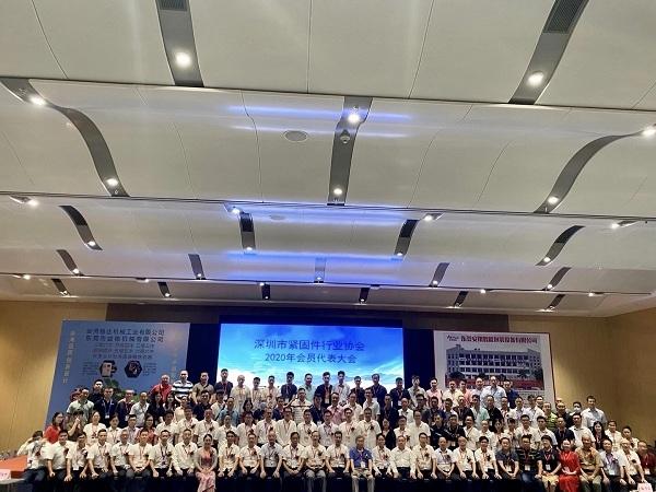 """""""协同并进,智造未来""""深圳市紧固件行业协会2020年会员代表大会圆满举行!"""