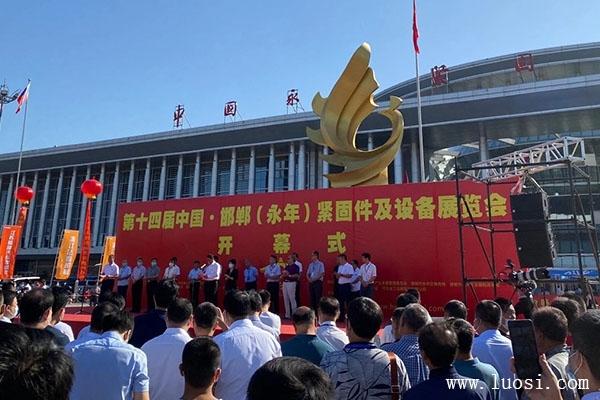 第十四届中国·邯郸(永年)紧固件及设备展览会盛大开幕!