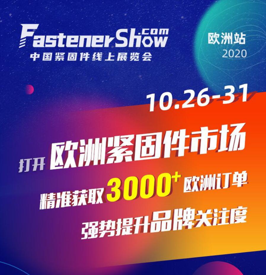 中国紧固件线上展览会(欧洲站)将于10月26日盛大开幕