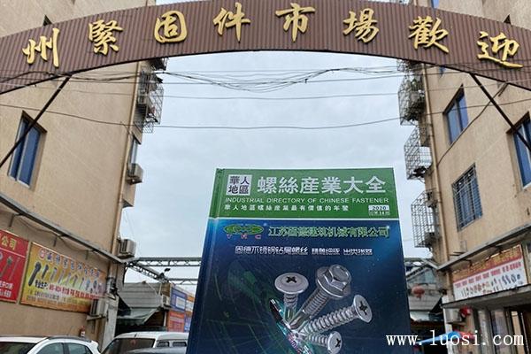 华网小分队走进温州紧固件市场,派发第14期《大全》啦!