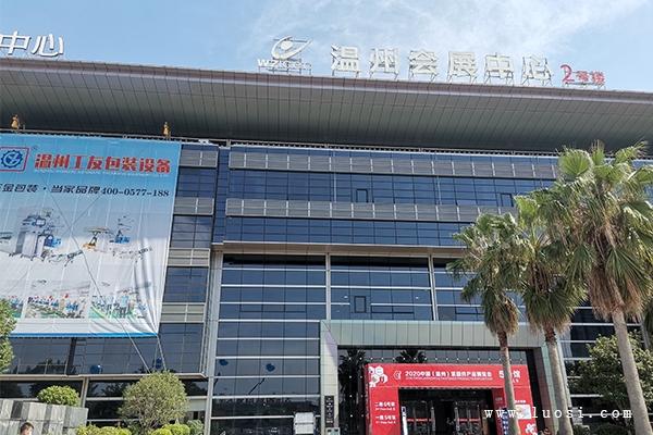 2020中国(温州)紧固件产品博览会今日盛大开幕