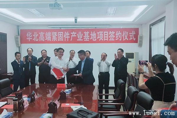 成功签约!德友魏县华北高端紧固件产业园基地项目10月9日正式启动