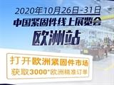 中国紧固件线上展览会(欧洲站)正式开幕!
