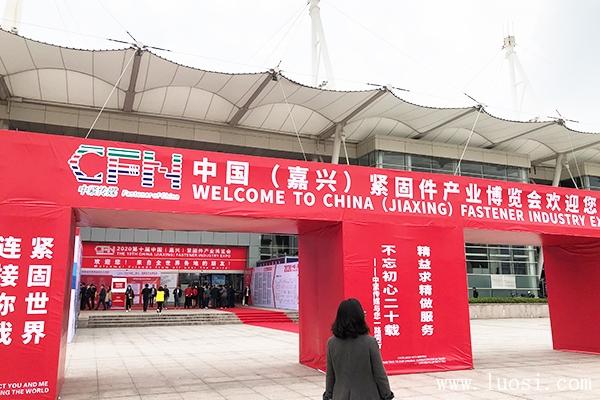2020中国(嘉兴)紧固件产业博览会拉开帷幕