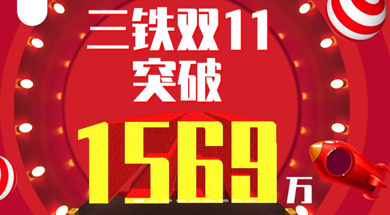 """三块神铁迈入电商新时代,""""双十一""""当日GMV突破1569万!"""