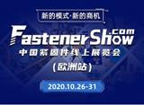 中国紧固件线上展览会(欧洲站)落幕,这些事一般人我不告诉他!