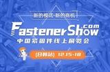 2020年12月15-18日,中國緊固件線上展覽會日韓站正式上線!