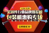 """""""暖春行動,智能升級""""包裝機惠購專場!直播好禮驚喜不斷"""