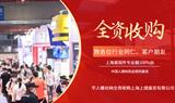 关于全资收购上海上搜展览有限公司的公告