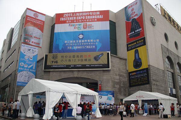 2011上海紧固件专业展暨第二届上海汽车紧固件展隆重开幕