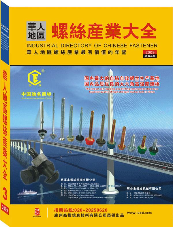 《华人地区螺丝产业大全》第3期发行隆重启动!
