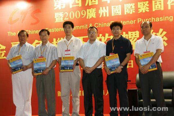 第四届华人螺丝业高峰会圆满结束