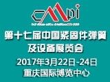 第十七届中国紧固件弹簧及设备展览会暨汽车紧固件弹簧采购对接洽谈会