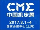 CME中国机床展