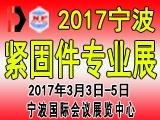 2017第14届中国(宁波)紧固件、弹簧及制造装备展览会