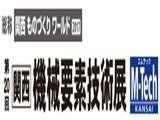 日本大阪机械要素展