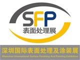 2017 深圳国际表面处理及涂装展