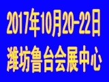 2017第四届中国潍坊机床工模具展览会
