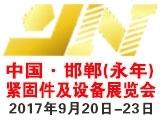 第十一届中国•邯郸(永年)紧固件及设备展览会