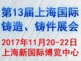 2017第十三届中国(上海)国际铸造展览会