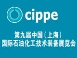 第九届中国(上海)国际石油化工技术装备展览会