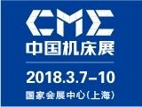 2018CME中国机床展