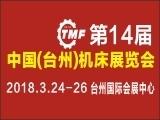 2018年第十四届台州机床展