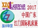 2017中国广东(江门)国际智博会