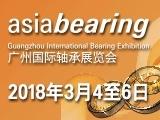 2018广州国际轴承展览会