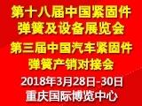 第十八届中国紧固件弹簧及设备展