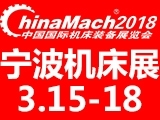 2018年中国国际机床装备展览会