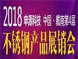 中国•戴南第四届不锈钢产品展销会