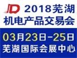 2018年芜湖国际五金机电展