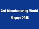 2018日本名古屋机械要素展
