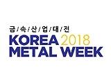 2018 韩国国际金属周