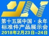 第十五届中国•永年标准件厂商联谊暨产品展示会