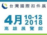 第5届台湾国际扣件展