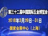 第三十二届中国国际五金博览会